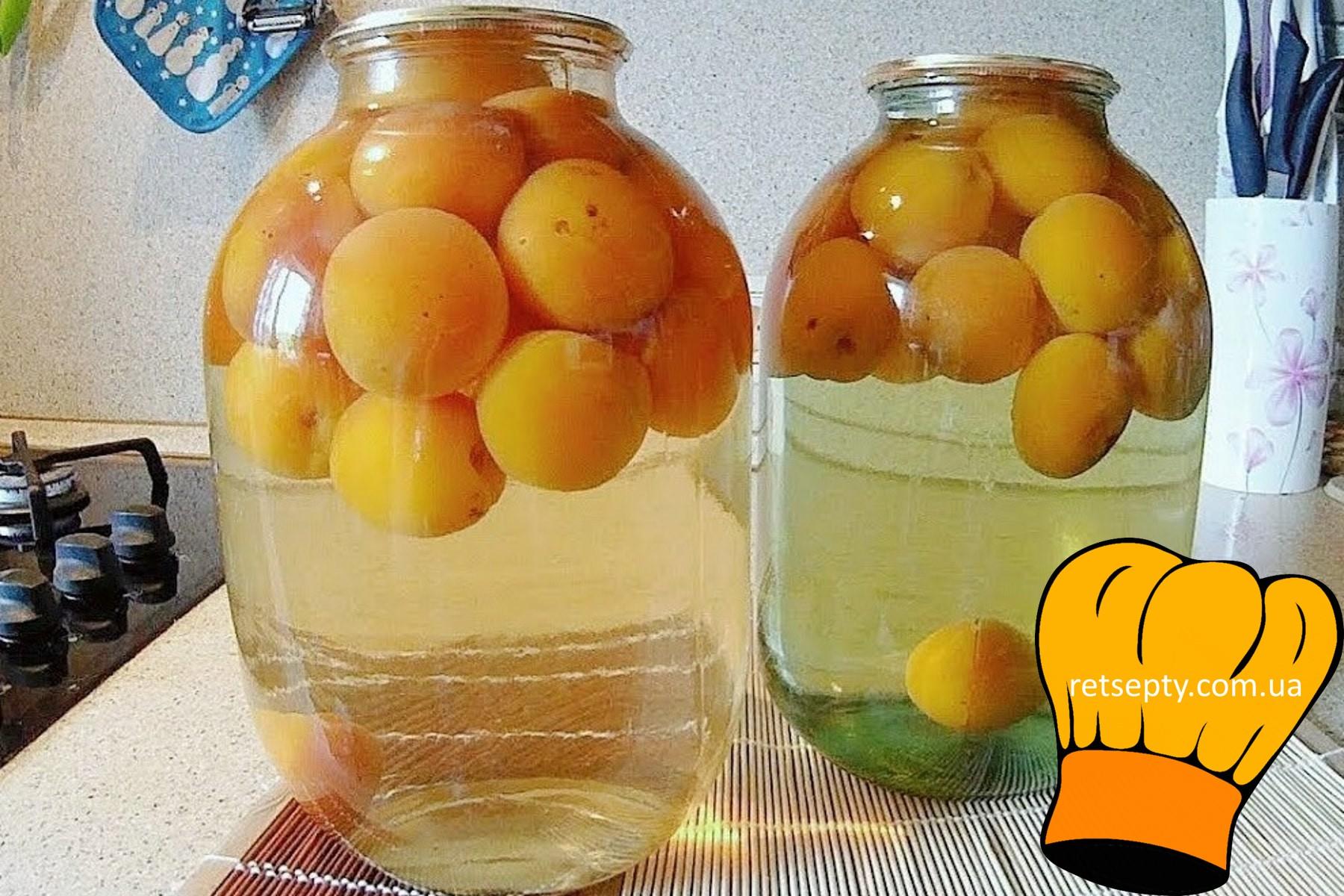 Консервування абрикос простим компотом